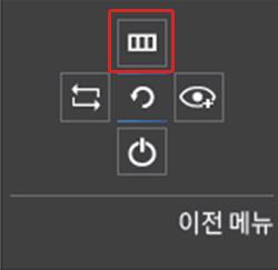 모니터 오른쪽 아래 화면에 기능 버튼 화면이 나타나면 상단에 있는 메뉴버튼 선택 화면