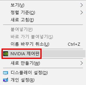 윈도우 바탕화면에 마우스 오른쪽 버튼을 눌러 nvidia 제어판을 선택하는 화면