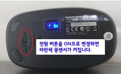마우스 바닥면에서 전원버튼을 on으로 이동시켜 파란색 광센터를 켜는 화면