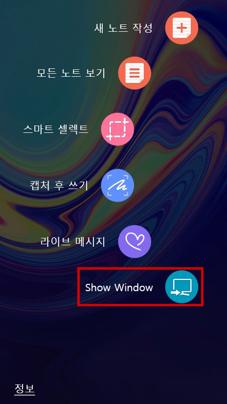 에어 커맨드 실행 시 맨 하단에 있는 Show Window 선택하는 화면