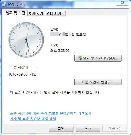 날짜 및 시간 등록정보에서 현재 시스템시간으로 변경