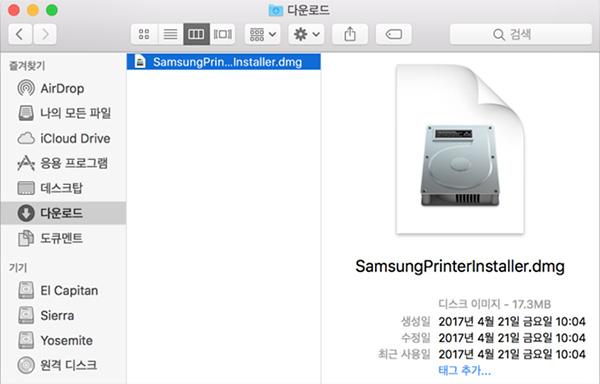 왼쪽 다운로드 폴더 선택 후 SamsungPrinterInstaller.dmg파일 더블클릭하는 화면