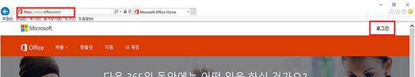 오피스 사이트에서 오른쪽 상단의 로그인 버튼 선택하는 화면