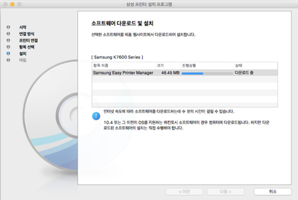 소프트웨어 다운로드 및 설치 창에서 설치 진행되는 화면