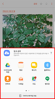 SamSung Notes 공유 화면
