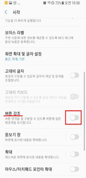 버튼 강조 → 해제