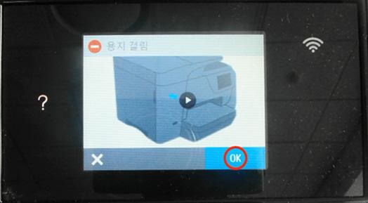 에러 메시지가 보이는 오른쪽 하단에 OK 버튼 선택 화면