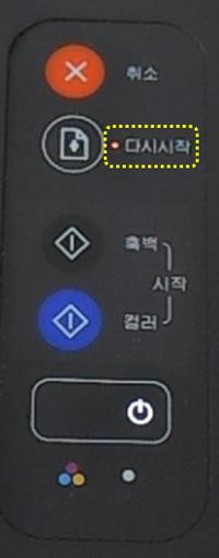 다시시작 버튼의 램프가 깜박이는 화면