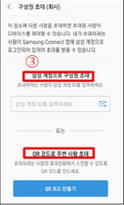 ③ 삼성 계정 사용자 초대, ④ QR 코드로 주변인 초대
