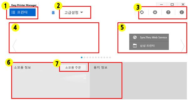 이지 프린터 매니저 실행한 화면으로 각 상태별 1번부터 7번까지 위치 표시 화면