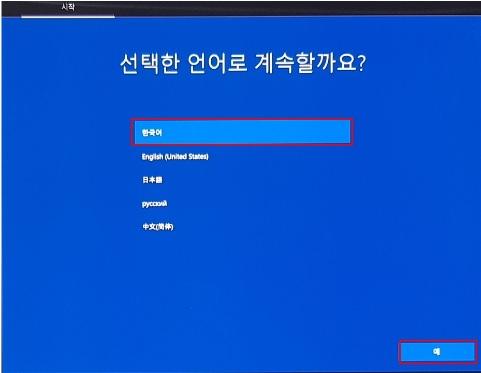 화면에서 언어 선택하기