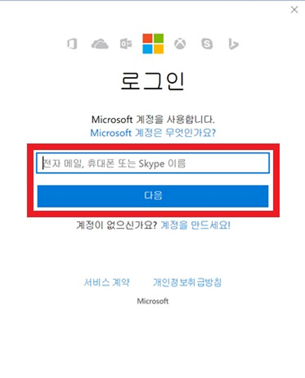 Microsoft 계정으로 로그인하는 예시 화면