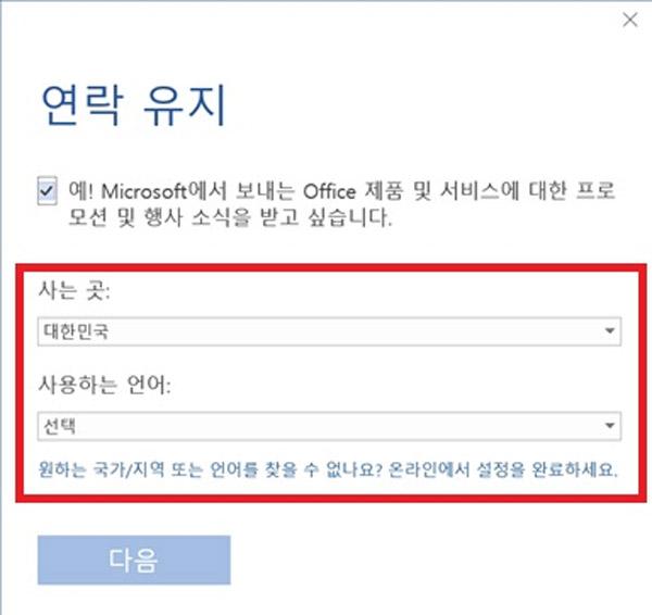 사는곳 대한민국, 사용하는 언어 선택하는 화면
