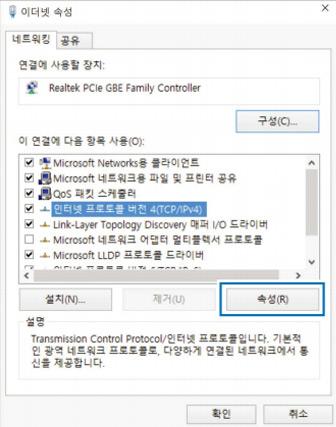 이더넷 설정 변경에서 인터넷 프로토콜 버전4 화면