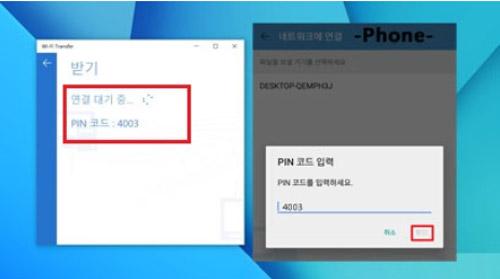 컴퓨터화면에 나타난 핀코드 4자리 숫자를 폰의 코드 입력창에 입력하는 화면