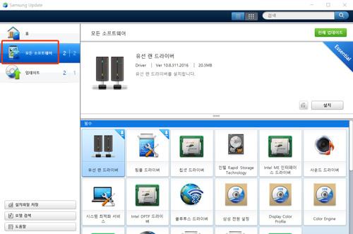 왼쪽 상단의 모든 프로그램에서 드라이버 선택하여 설치하는 예시 화면