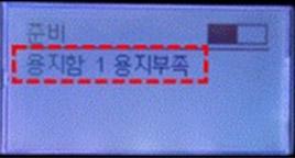 제품 액정화면에 용지함 1 용지부족 메시지 나타난 화면