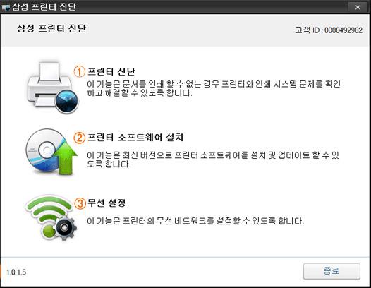 1.프린터진단,2.프린터 소프트웨어 업데이트, 3.무선설정 화면창