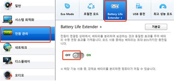 삼성 settings에서 배터리 아리프 익스텐서의 설정을 off로 변경한 화면