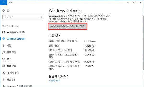 오른쪽 상단의 windows defender 보안 센터 열기 선택하는 화면