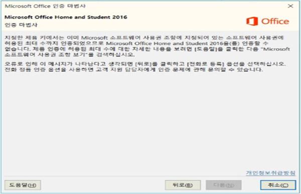 마이크로소프트 오피스 홈앤스튜던트 2016 인증 마법사 나타난 예시 화면