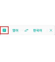 문장 번역