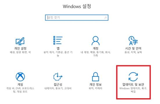 windwos 설정에서 업데이트 및 보안을 선택