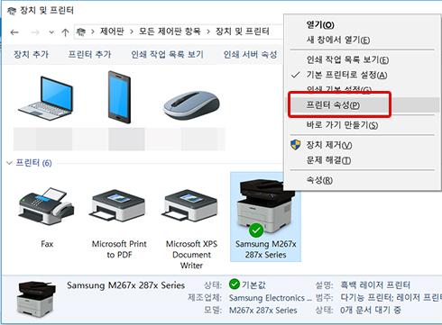 sl-m2670 드라이버에 마우스 오른쪽 버튼을 눌러 프린터 속성을 선택 화면