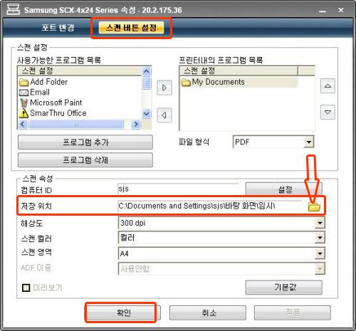 스캔 버튼 설정에서 위치 변경 클릭