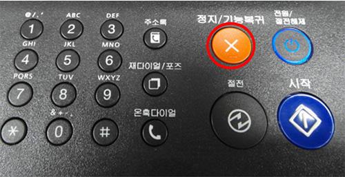 신분증 복사 완료되어 조작부 오른쪽에 정지/기능 복귀 버튼 누르는 화면