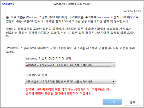 windows 7 install USB maker 실행된 화면