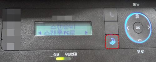제품 조작부 LCD 오른쪽아래에 보이는 스캔 버튼 선택 화면