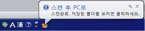 윈도우 화면 오른쪽 맨 아래 작업표시줄에 스캔 후 pc로 스캔 완료되었다는 메시지 보이는 화면