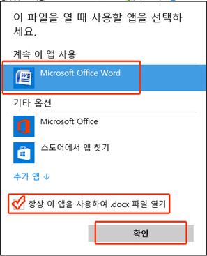 항상 이 앱을 사용하여 docx 파일 열기 체크 후 확인 선택하는 화면