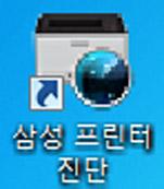 삼성 프린터 진단 아이콘 화면