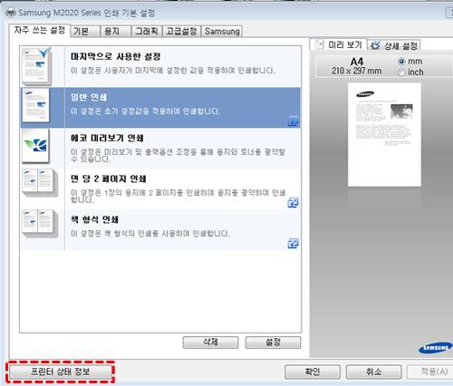 왼쪽 아래에 프린터 상태 정보 위치 화면