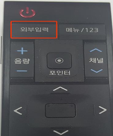 리모컨 왼쪽 위에 외부입력 버튼 위치 하면