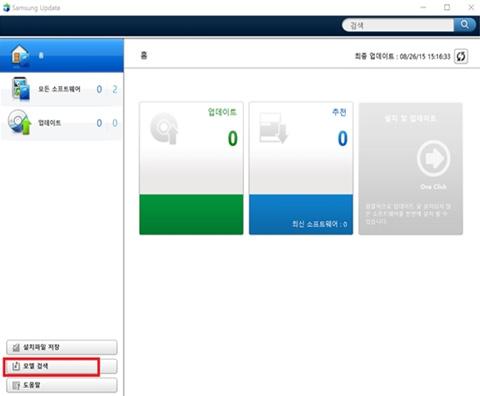 삼성 업데이트에서 왼쪽 아래 모델검색 버튼 선택 화면
