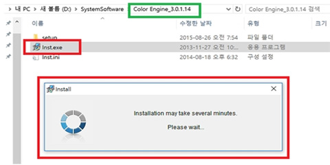 인스톨 파일 실행하는 화면