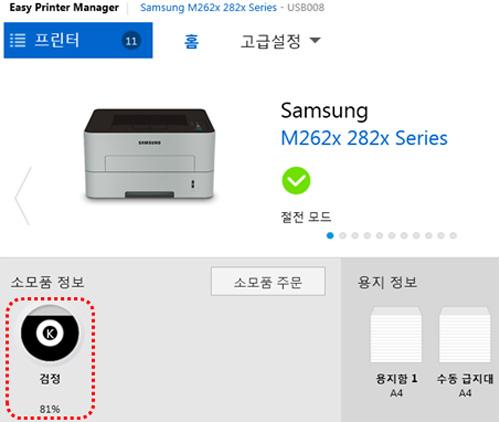 이지 프린터 실행창에서 소모품 잔량 표시된 예시화면