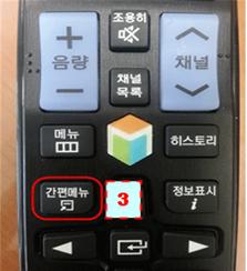 간편메뉴 버튼을 누르는 이미지