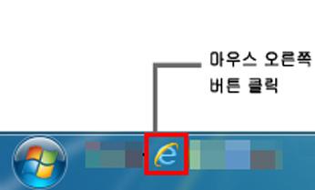 작업표시줄에 인터넷 아이콘에 마우스 오른쪽 버튼 클릭 안내 화면