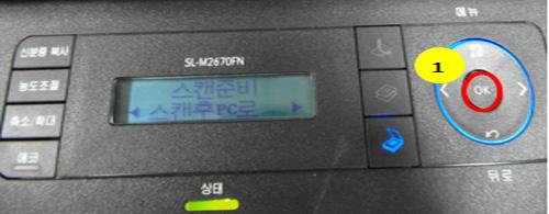 스캔준비의 스캔 후 pc로 창에서 ok 선택 화면