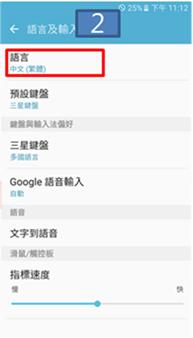 중국어로 언어 선택