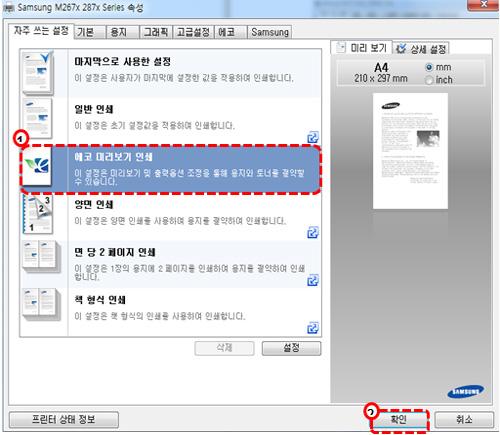 에코 미리보기 인쇄 선택 후 확인 선택 화면