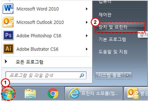 시작 버튼 누른 후 장치 및 프린터 선택 화면