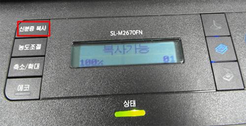 제품 앞면 조작부 왼쪽 위에 있는 신분증 복사 버튼 위치 화면