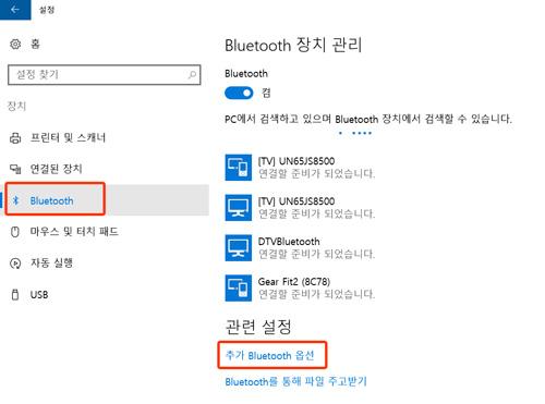 왼쪽 중간의 bluetooth 항목 클릭 후 오른쪽 하단의 추가 bluetooth 옵션 선택 화면