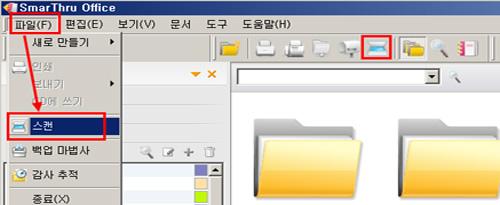 스캔 버튼 선택 이미지