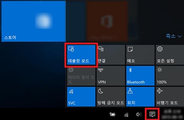 태블릿 모드로 선택하는 화면